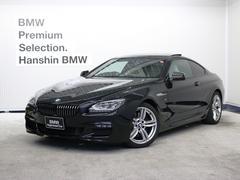 BMW640iクーペ Mスポーツ認定保証LEDヘッドSRベージュ革