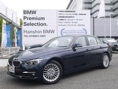 BMW330eラグジュアリープラグインHVベージュ革ACC1オーナ