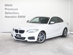 BMWM235iクーペ6MT認定保証衝突軽減ブレーキ18AW