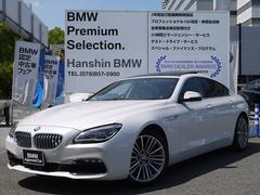 BMW650iグランクーペ後期LCIナッパ革LED SR認定中古車