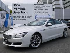 BMW650iグランクーペ認定保証V8EGコンフォートLEDSR