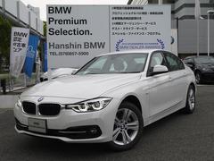 BMW318iスポーツ 登録済未使用車LEDヘッドレーンチェンジ