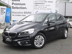 BMW218iアクティブツアラー認定保証ベージュレザー1オーナ