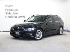 BMW320dブルーパフォーマンス ツーリングラグジュアリ認定保証