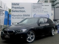 BMW328iツーリングMスポーツ認定保証245ps純正HDDナビ