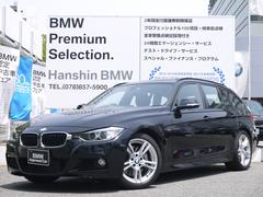 BMW335iツーリング Mスポーツ認定保証サンルーフ黒革1オーナ