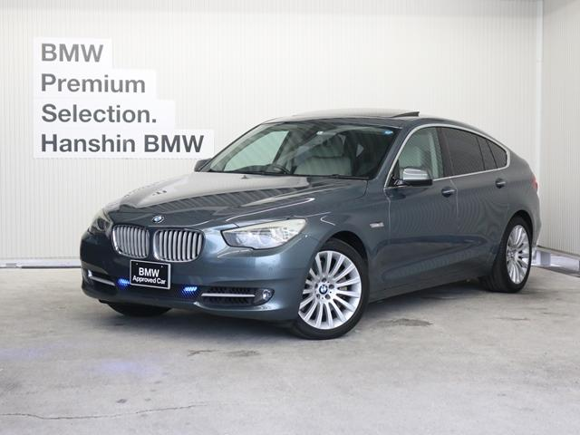 BMW 550iグランツーリスモ認定保証V8EGサンルーフベージュ革