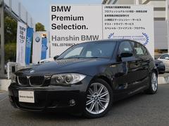 BMW130i Mスポーツ認定保証 後期Lci HDDナビ 黒革