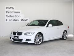 BMW325iMスポーツ認定保証後期直6エンジン黒革HDDナビ