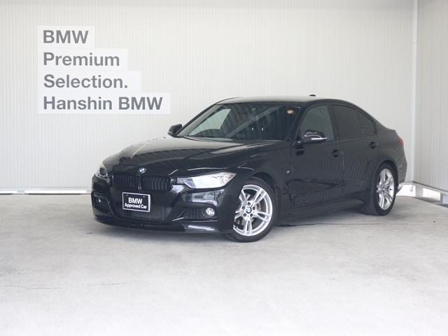 BMW 320d Mスポーツ認定保証インテリセーフティークルコン