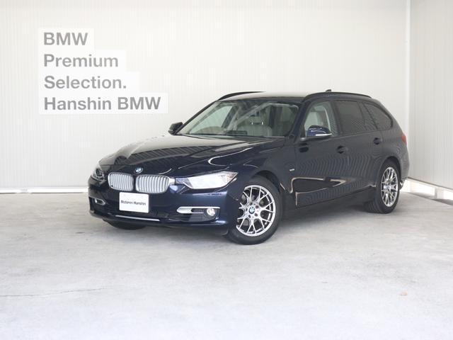 BMW 320iツーリングモダンHDDナビATトランクキセノン禁煙車