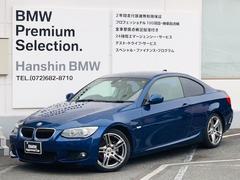 BMW320iMスポーツパッケージ認定保証希少6MT直噴エンジン