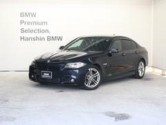 BMW523i Mスポーツ黒革認定保証ACC1オーナー衝突軽減B