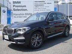 BMW X3xDrive 20d XラインACC黒レザーLED地デジナビ