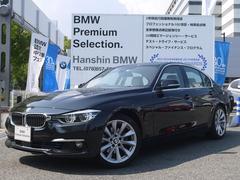 BMW330eラグジュアリーiパフォーマンスヘッドアップ元デモカー