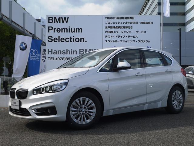 BMW 218iアクティブツアラー ラグジュアリー登録済未使用車