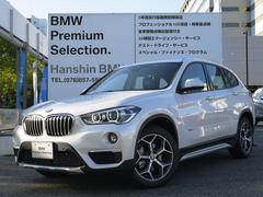 BMW X1xDrive 18d xライン登録済未使用ACCコンフォート