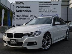 BMW320dツーリング Mスポーツ認定保証インテリセーフティー