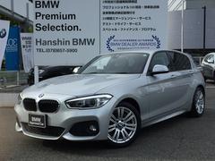 BMW118i Mスポーツ認定保証後期Lci1500ccPサポート