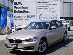 BMW320d スポーツ認定保証インテリセーフティーパドルシフト