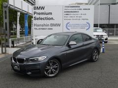 BMWM235iクーペ認定中古車保証Pサポート1オーナー直6EG
