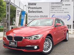 BMW320iラグジュアリー認定保証ACCベージュ革LED