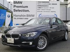 BMW320iラグジュアリー弊社レンタカー純正ナビLEDヘッド