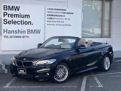 BMW220iカブリオレ Mスポーツ認定保証ベージュ革1オーナー