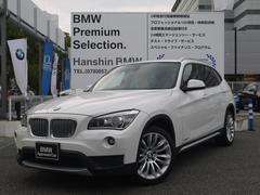BMW X1sDrive 20iファッショニスタ認定保証限定車ベージュ革