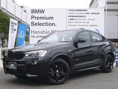 BMW X4ブラックアウト310台限定SR黒革LEDヘッドACC1オーナ
