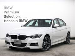 BMW320d Mスポーツ エディションシャドー限定車マルチメータ
