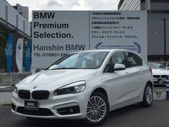 BMW225xeアクティブツアラー ラグジュアリープラグインHV