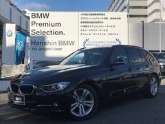 BMW320dツーリングブル−Pスポーツ認定保証サンル−フ純ナビ