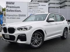 BMW X3xDrive20dMスポーツPKG 登録済未使用車モカレザー