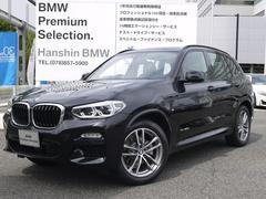 BMW X3xDrive 20d MスポーツハイラインP登録済未使用車