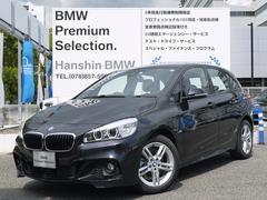 BMW218dアクティブツアラー Mスポーツ登録済未使用車