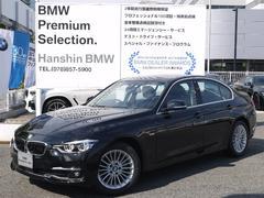 BMW320iラグジュアリー登録済未使用車HDDナビ地デジACC革