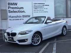 BMW220iカブリオレ認定保証ベ−ジュレザ−クル−ズコントロ−ル