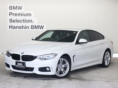 BMW420iグランクーペ Mスポーツ認定保証ワンオーナークルコン
