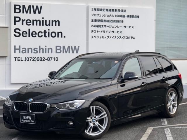 BMW 320iツーリングMスポーツ認定保証地デジ1オーナーキセノン