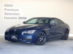 BMW650iクーペMスポーツ後期認定保証SRコンフォ−トPKG