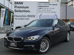 BMW320iラグジュアリー認定保証ブラックレザー純正ナビBカメラ