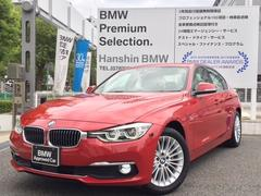 BMW320iラグジュアリー認定保証ベージュ革LEDヘッドライト