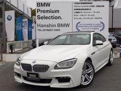 BMW650iクーペMスポーツパッケージ認定保証V8TB黒革LED