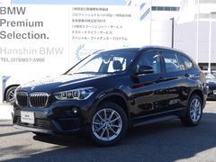 BMW X1xDrive18dコンフォ−ト電動リヤゲ−ト登録済未使用車