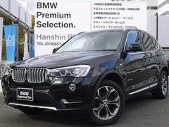 BMW X3xDrive 20d Xライン認定保証HDDナビワンオーナー