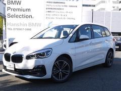 BMW218iグランツアラースポーツコンフォ−トPG登録済未使用車