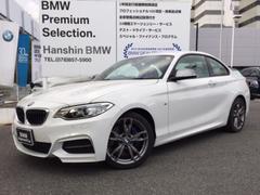 BMWM240iクーペ認定保証赤レザ−アドバンスパーキングサポ−ト