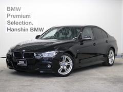 BMW320dMスポーツ認定保証後期モデルLEDヘッドライトACC