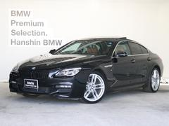 BMW640iグランクーペセレブEDエクスクルシブスポーツ限定車